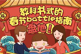 春节battle指南