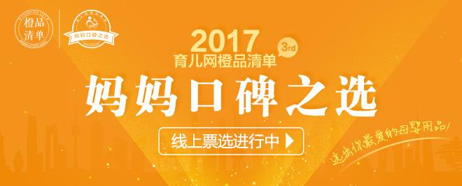 2017橙品清单