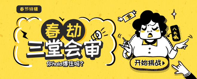 春节三堂会审,你hold得住吗?