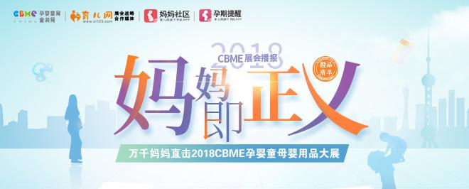 2018CBME