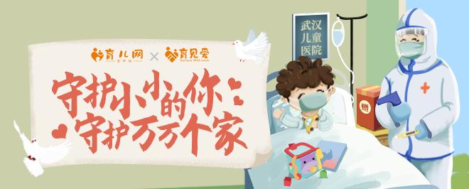 育儿网育见爱捐赠武汉活动