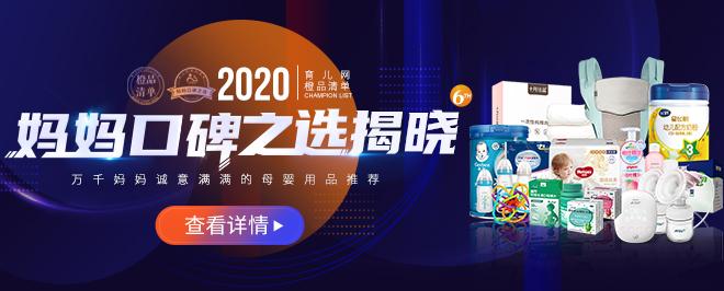 2020橙品清单榜单