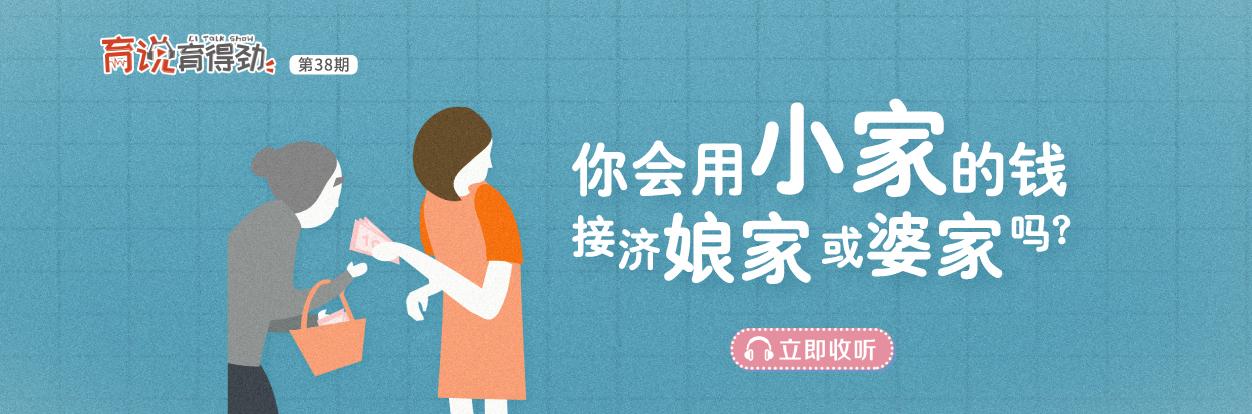 你会用小家的钱接济娘家或婆家吗?