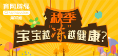 """秋季,宝宝越""""冻""""越健康?"""