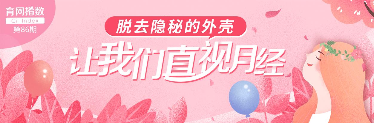 survey-yuejing
