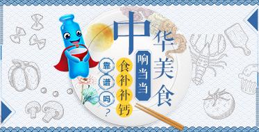 中华美食响当当,食补补钙靠谱吗?