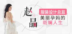 服装设计总监赵晶:美丽孕妈的斑斓人生