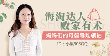 海淘达人小果:妈妈们的母婴导购领袖