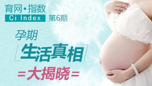 孕期生活真相大揭晓