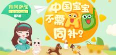 中国宝宝不需AD同补?