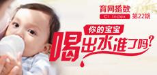 你的宝宝喝出水准了吗?