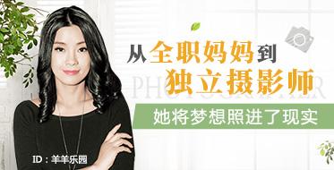 小谭妈妈:从全职妈妈到独立摄影师
