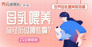 母乳喂养,你经历过哪些痛?