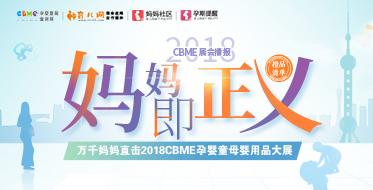 cbme2018
