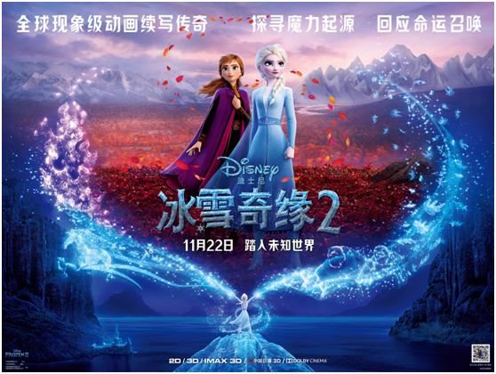 年度期待巨制《冰雪奇缘2》中国首映礼盛大举行