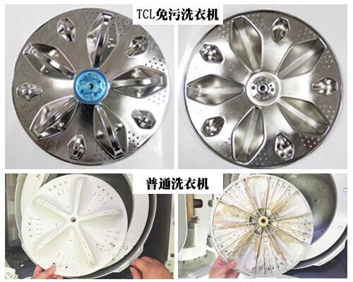而tcl免污式洗衣机底部旋转盘采用纯不锈钢结构
