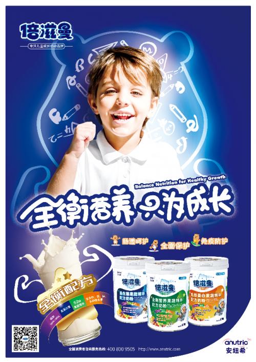 安纽希旗下倍滋曼奶粉新品上线,呵护宝宝成长每一步