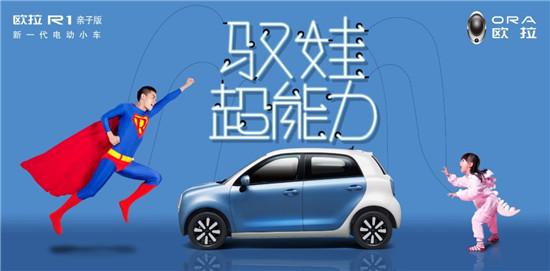 欧拉R1亲子版释放驭娃超能力 补贴后售价7.38万