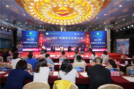 [图]佳贝艾特出席中国优生优育大会,助力母婴行业健康发展详情