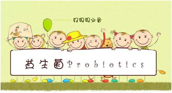 儿童益生菌有哪些作用和误解