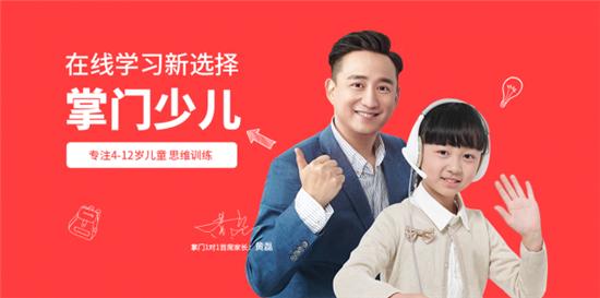 [爆]掌门少儿荣登中国数理思维赛道十强榜首 产品与服务双向升级解析