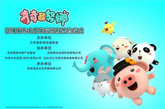 [精]《奇奇和努娜》亮相中国国际动漫节解析