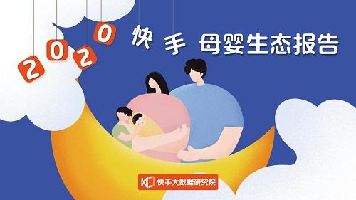 [图]每三位快手母婴作者就有一位获得收入答疑