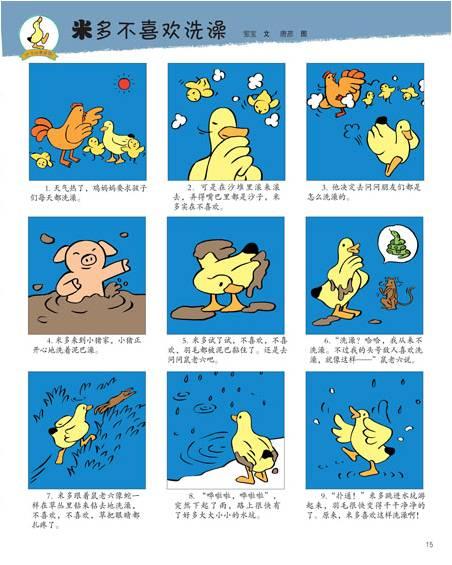 [儿童插画故事] 米多不喜欢洗澡